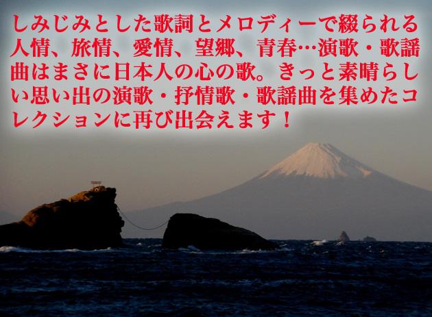 昭和の演歌